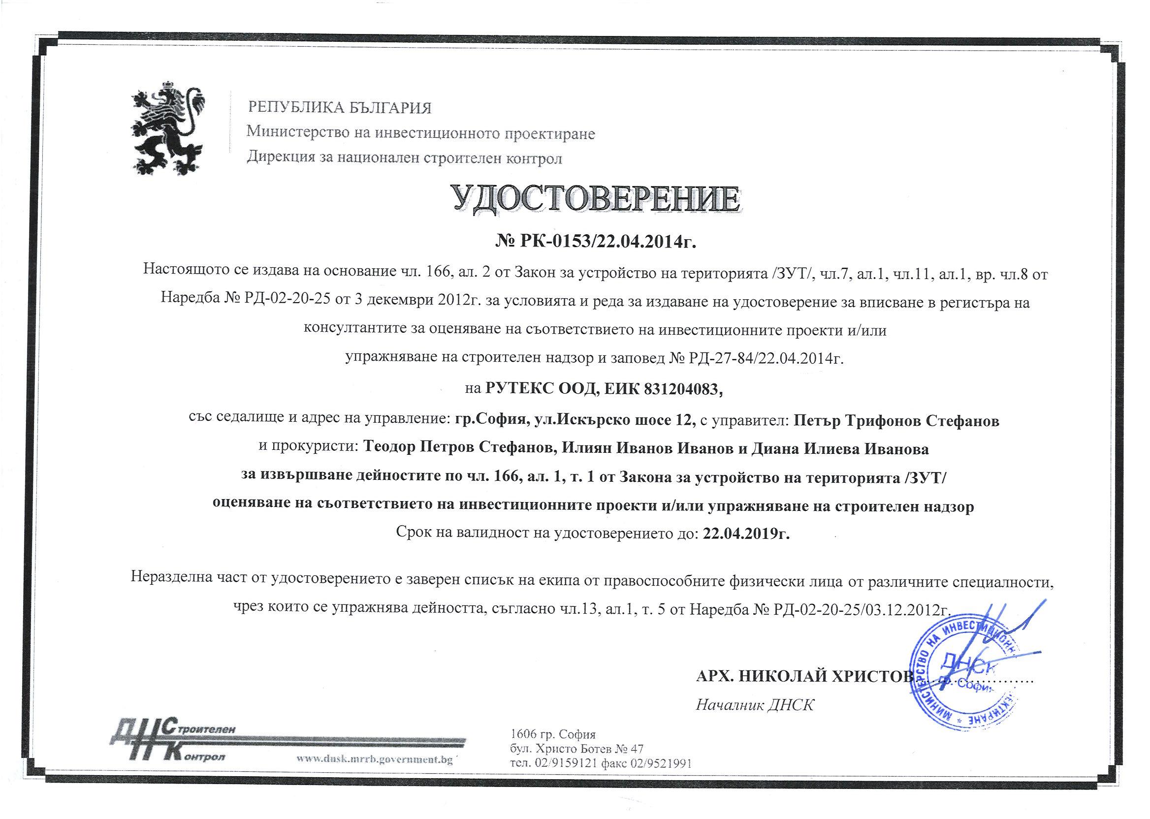 Удостоверение по чл. 166