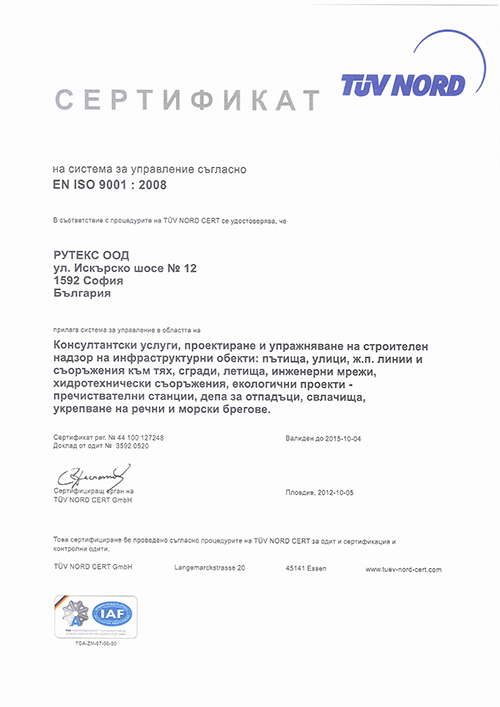 ISO_9001-2008-1